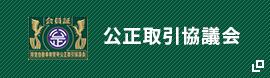 全日本指定自動車教習所