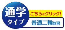 speedbutton-tsugaku-futsu