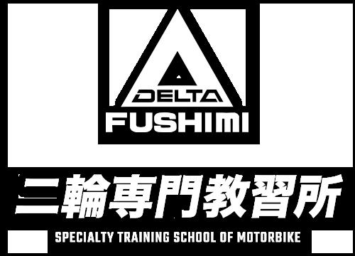 伏見デルタ 二輪専門教習所