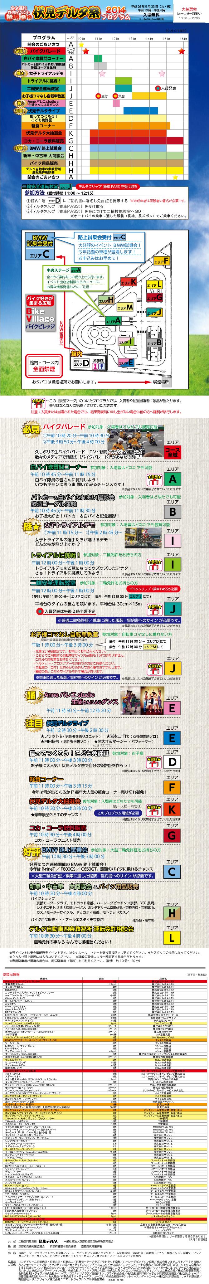 伏見デルタ祭2014プログラム