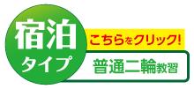 speedbutton-syukuhaku-futsu
