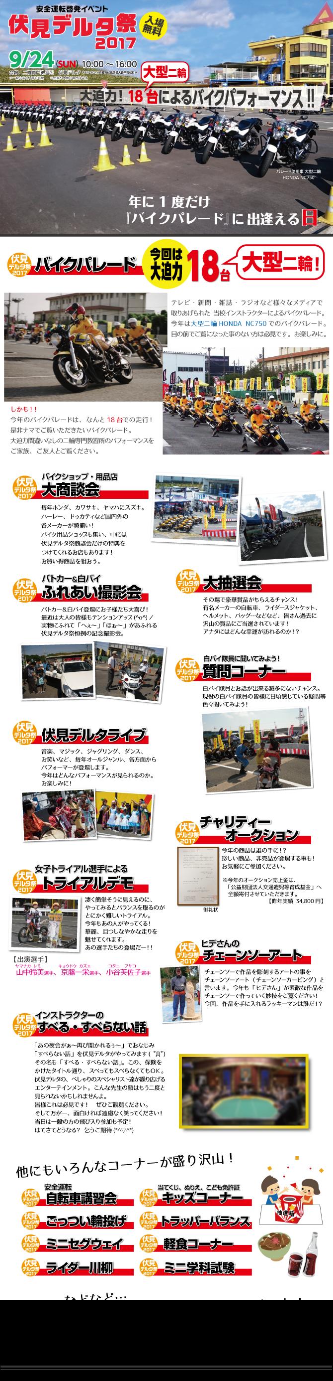 fdf2017-page