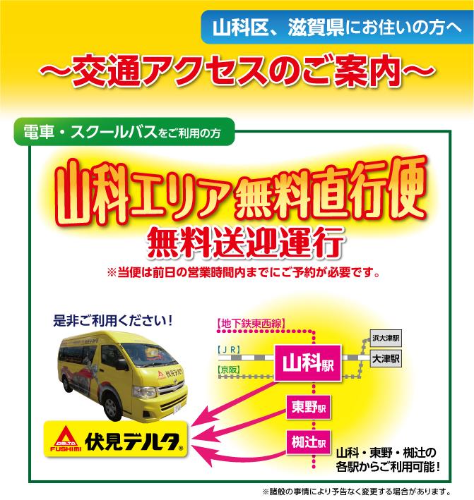 yamashina-shiga-access-1